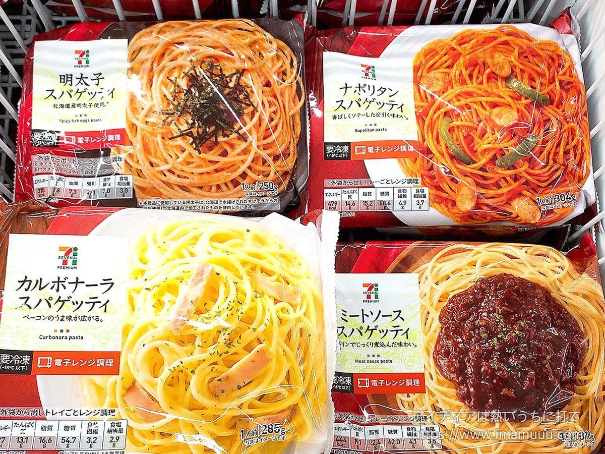 セブンイレブンの冷凍と冷蔵のスパゲティ食べ比べた感想まとめ