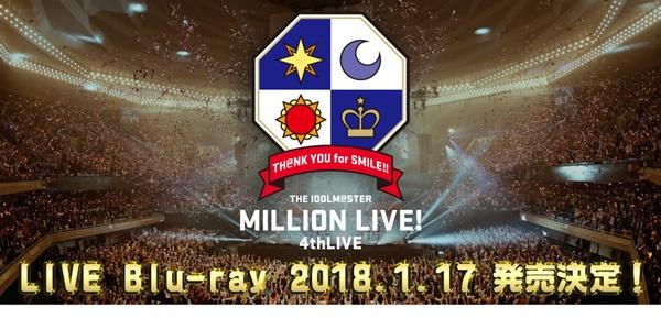 f:id:imas-millionlive-4th:20170918105756j:plain