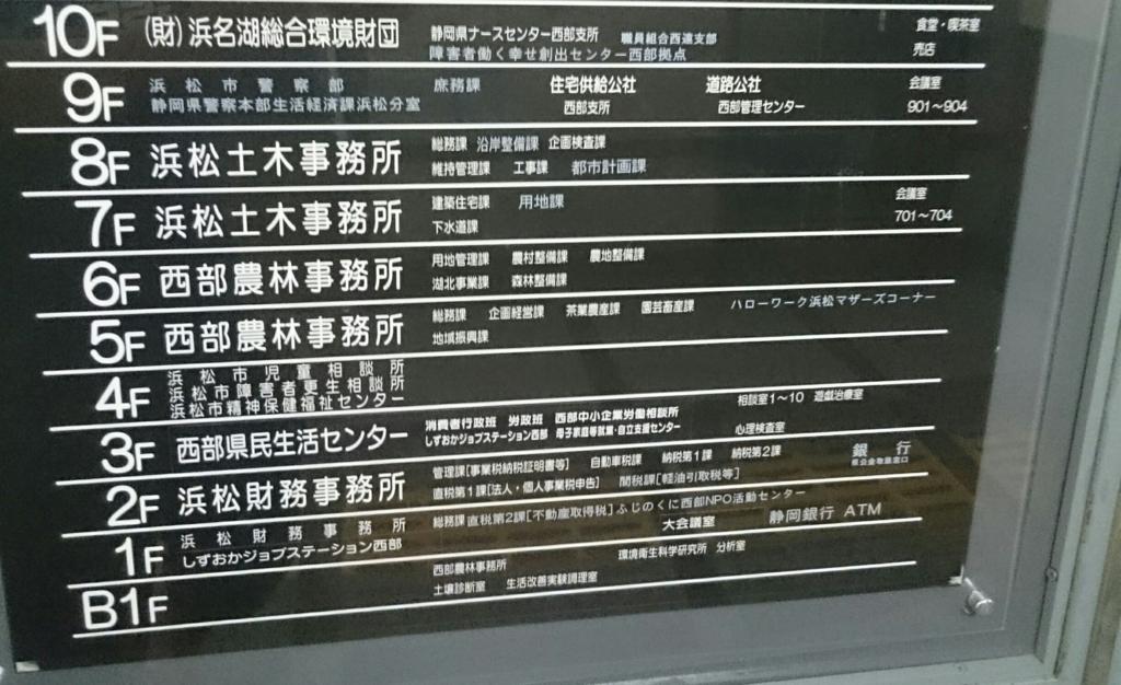 静岡県浜松総合庁舎