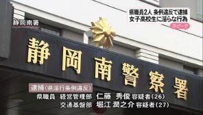 静岡南警察署