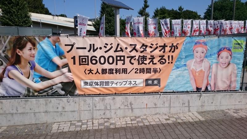 東京体育館ティップネス