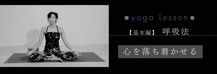 ヨガの呼吸法by中島史恵