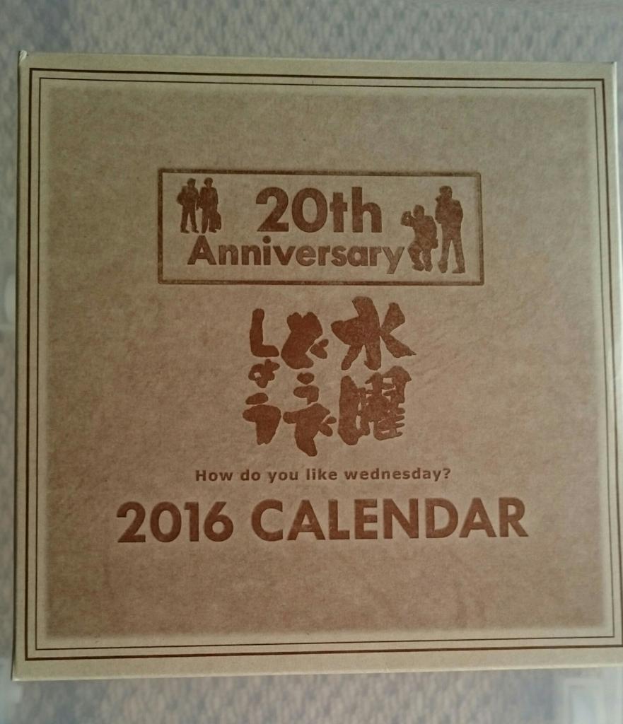 水曜どうでしょう2016年カレンダー