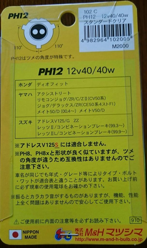 PH12 12v40/40w