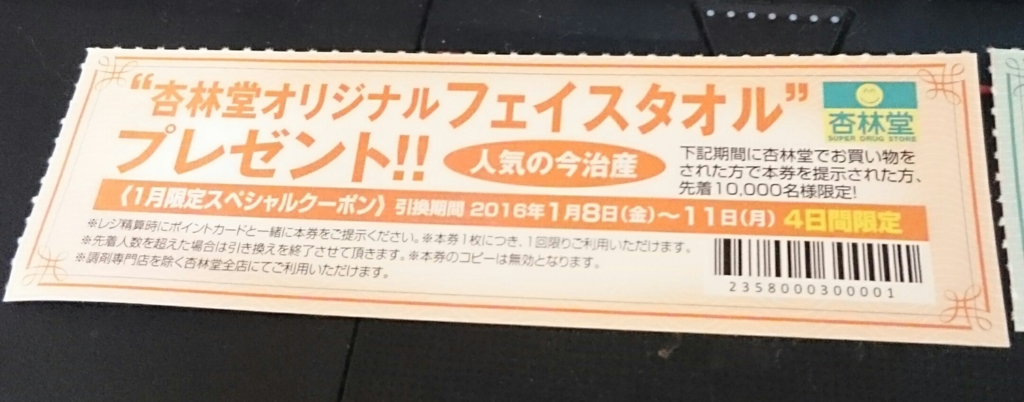 杏林堂オリジナルフェイスタオル