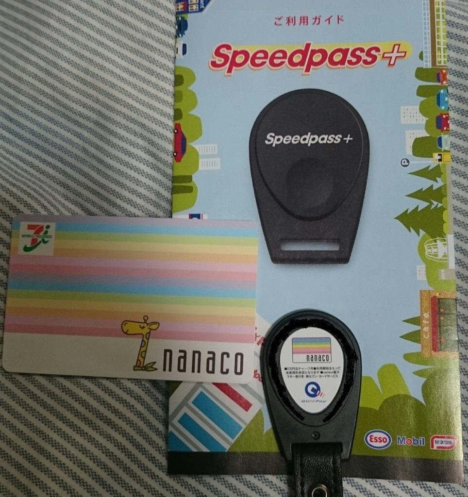 sppedpass+nanaco
