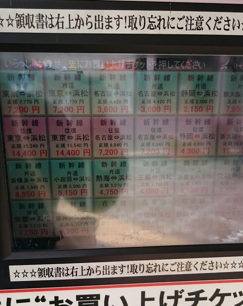 浜松駅前のチケットショップ