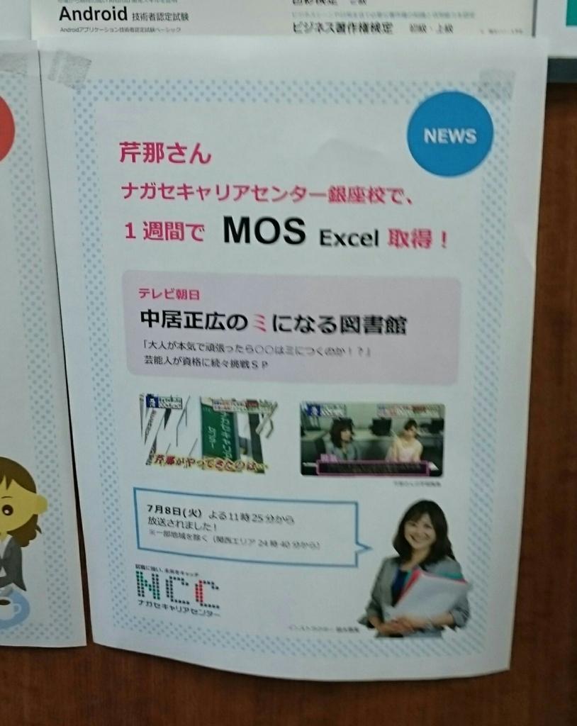 ナガセキャリアセンター名古屋