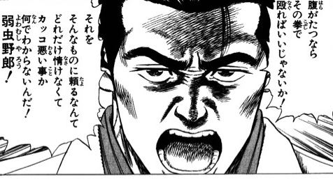 武器に頼るなんて情けないby川藤 rookies