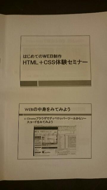 HTML+CSS体験セミナー@ナガセキャリアセンター名古屋校