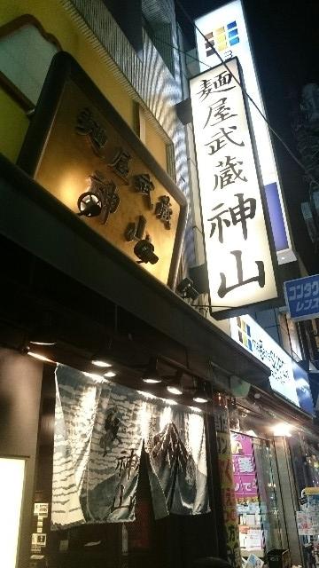 麺屋武蔵神山2