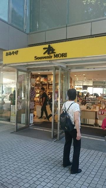 souvenir MORI