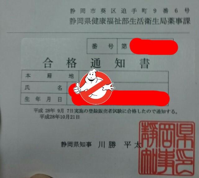 登録販売者試験合格