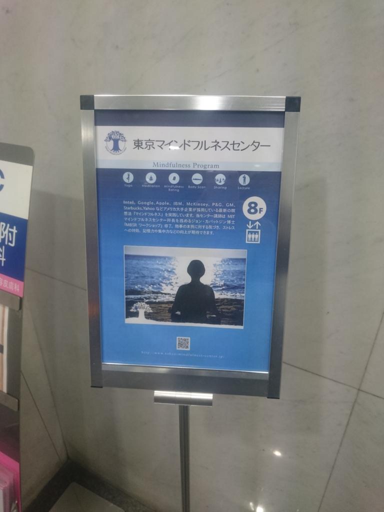 東京マインドフルネスセンター