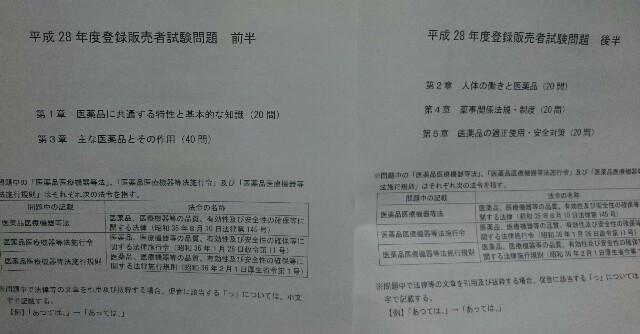 H28登録販売者試験問題