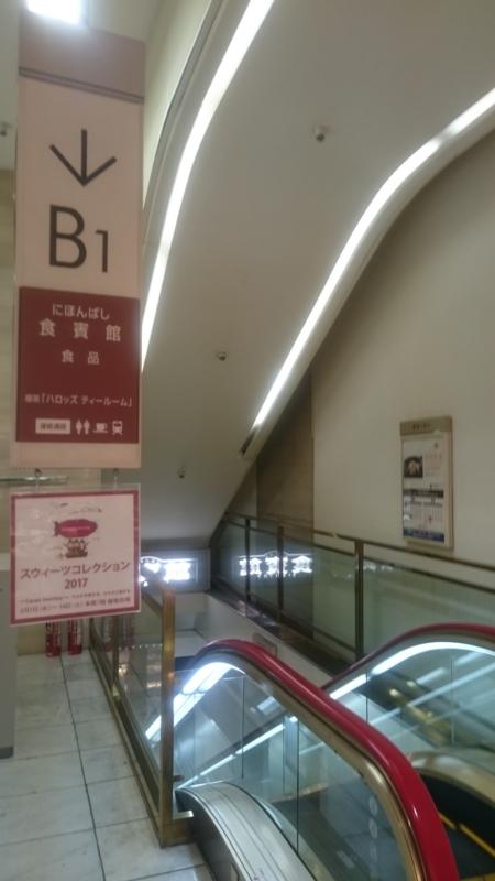 日本橋三越本店の地下1階