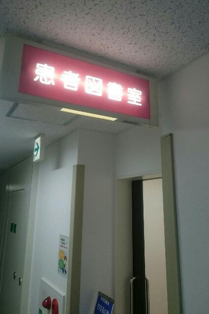 患者図書室@浜松医療センター