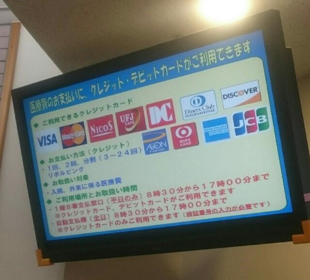 自動支払機@浜松医療センター