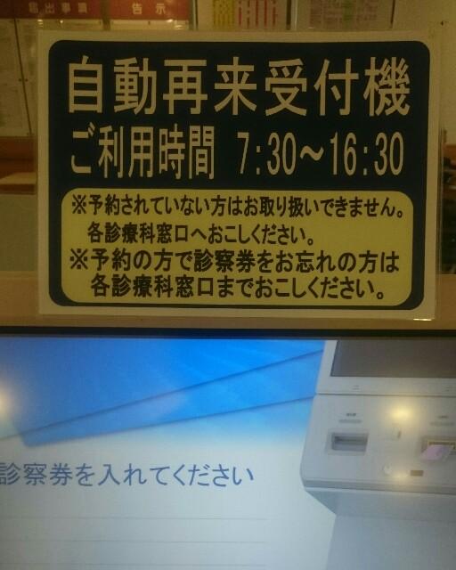 自動再来受付機@浜松医療センター