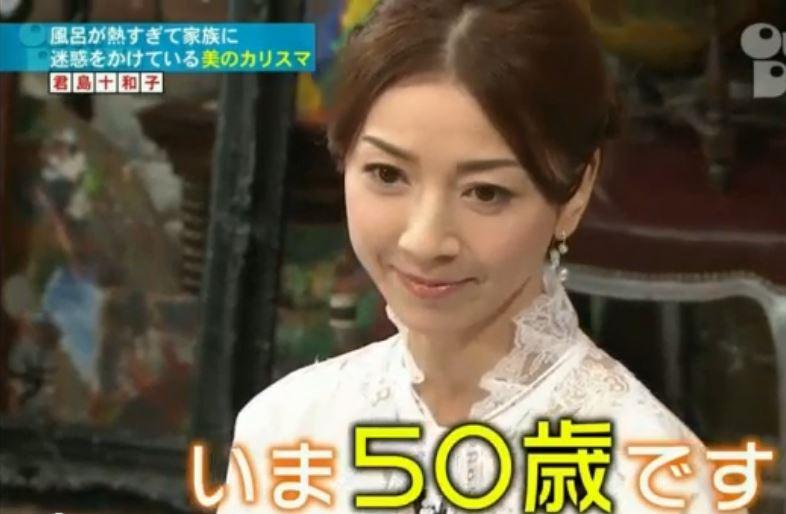 君島十和子さん