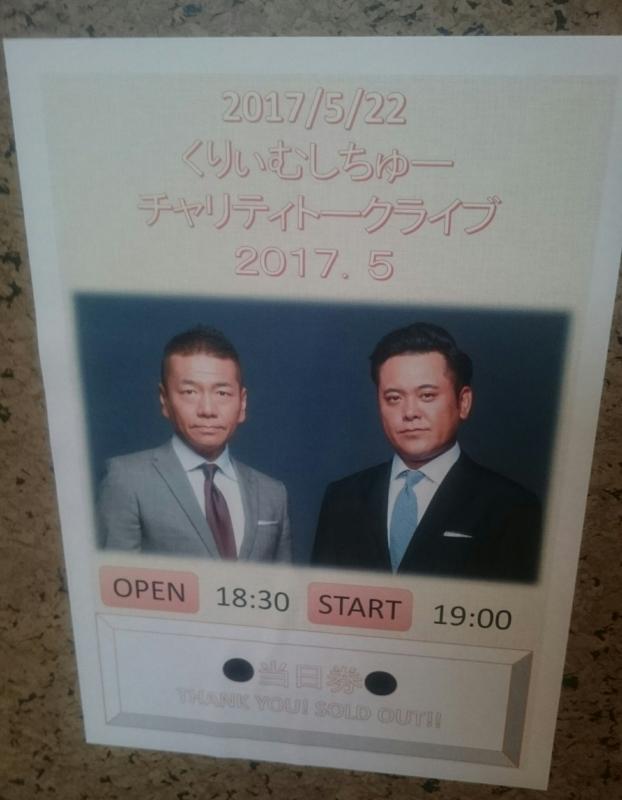 くりぃむしちゅーチャリティティトークライブ