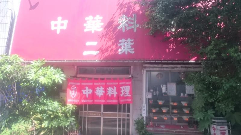 中華料理二葉