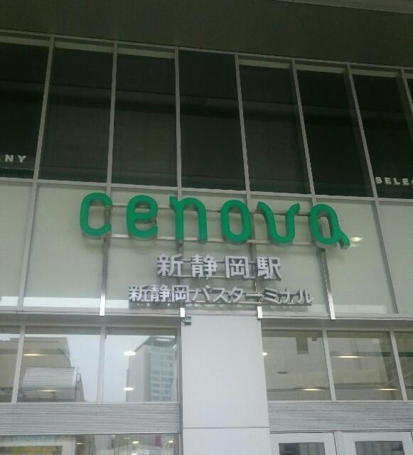 新静岡CENOVA