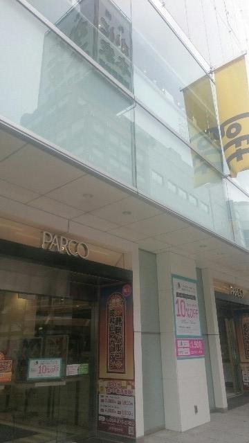 静岡PARCO
