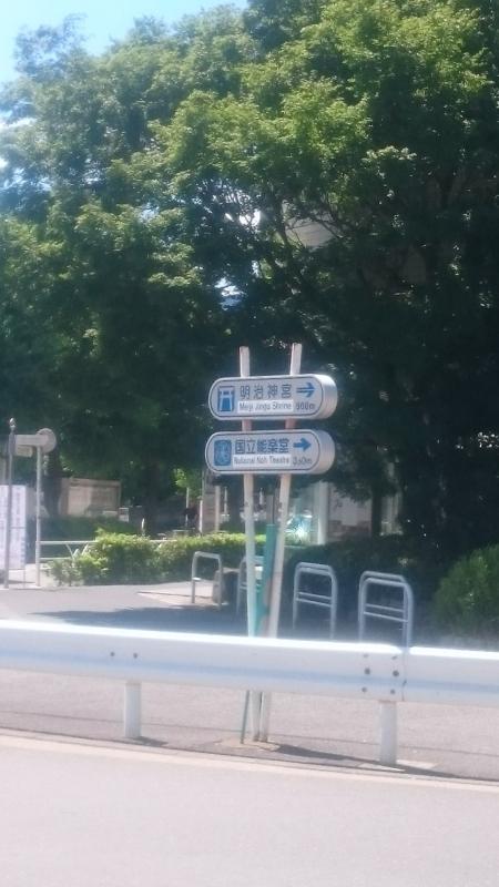 千駄ヶ谷駅から明治神宮は900m