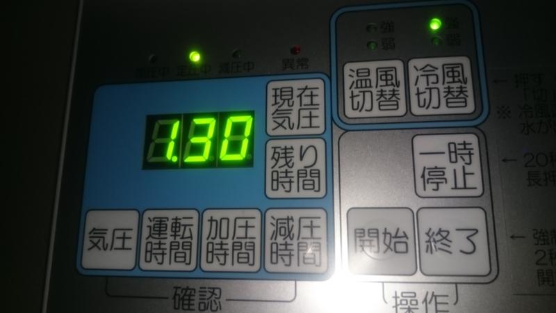 酸素カプセル1.3気圧
