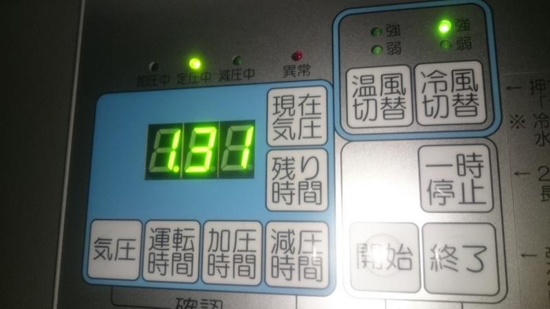 酸素カプセル1.31気圧