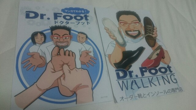 ドクターフット新宿東口店