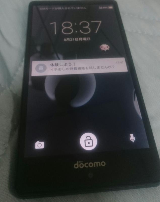 AQUOS Phone