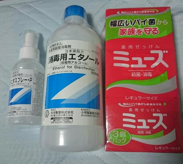 消エタスプレー、消毒用エタノール、ミューズ石鹸