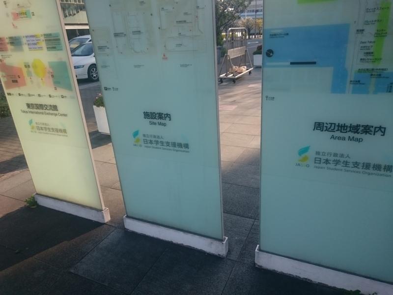 日本学生支援機構