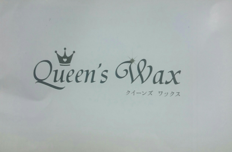 queen's wax