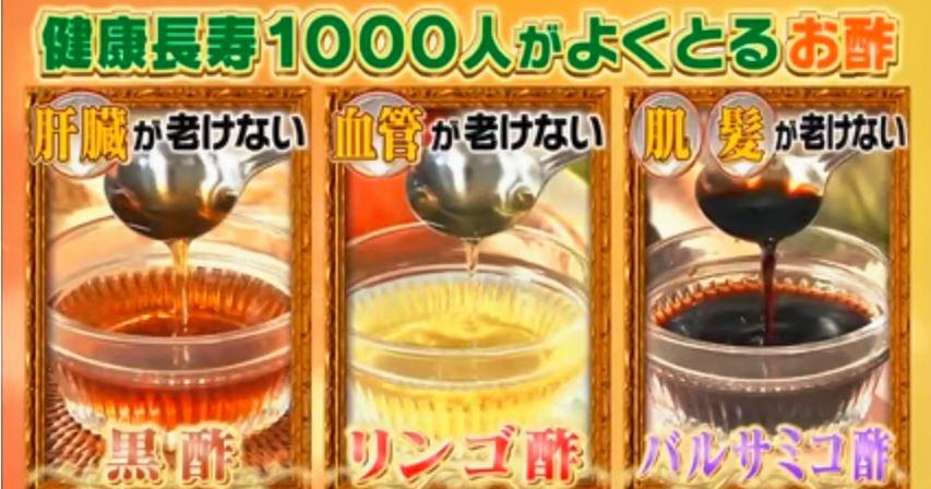 黒酢 バルサミコ酢 リンゴ酢