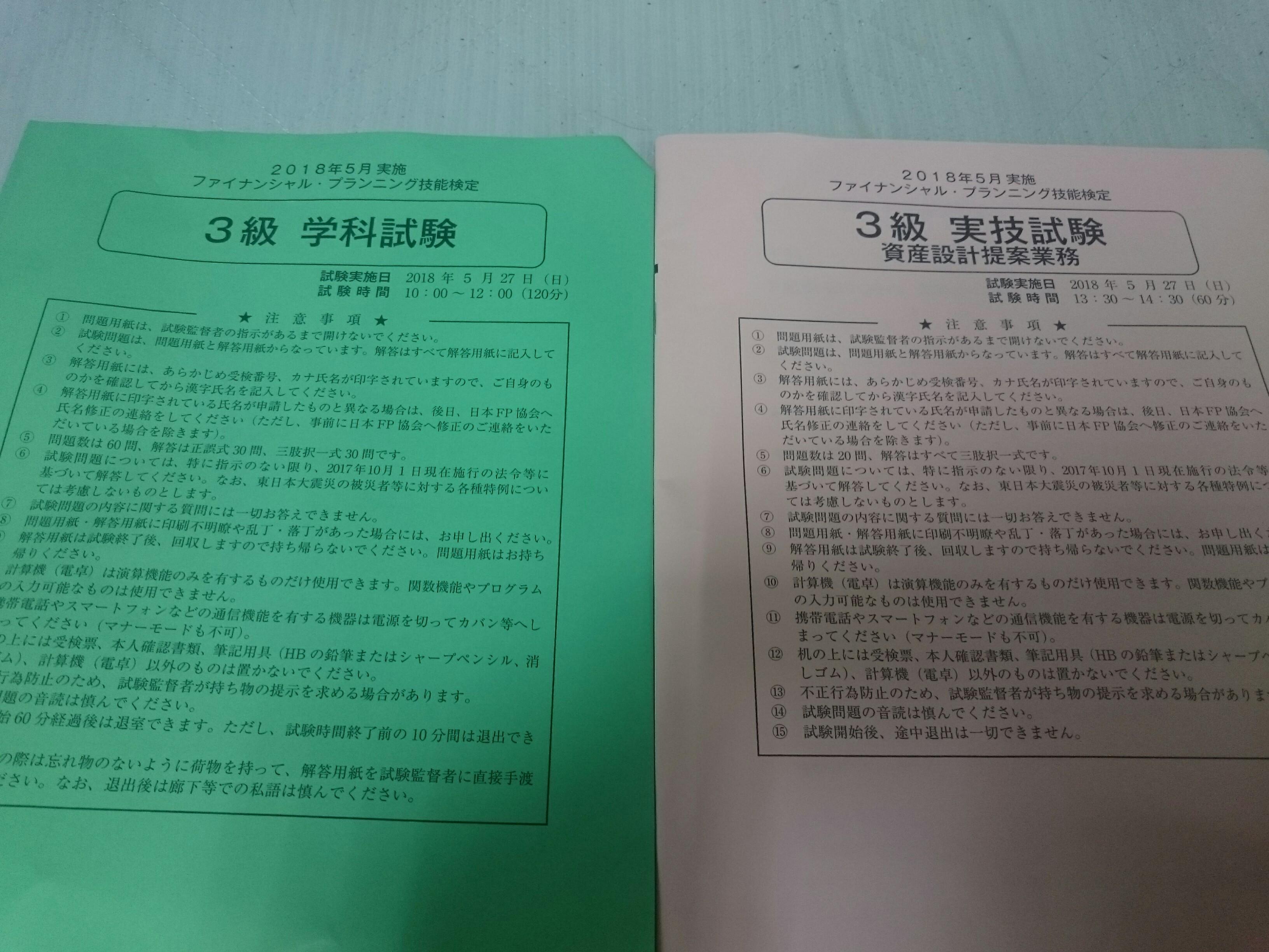 ファイナンシャルプランニング検定3級