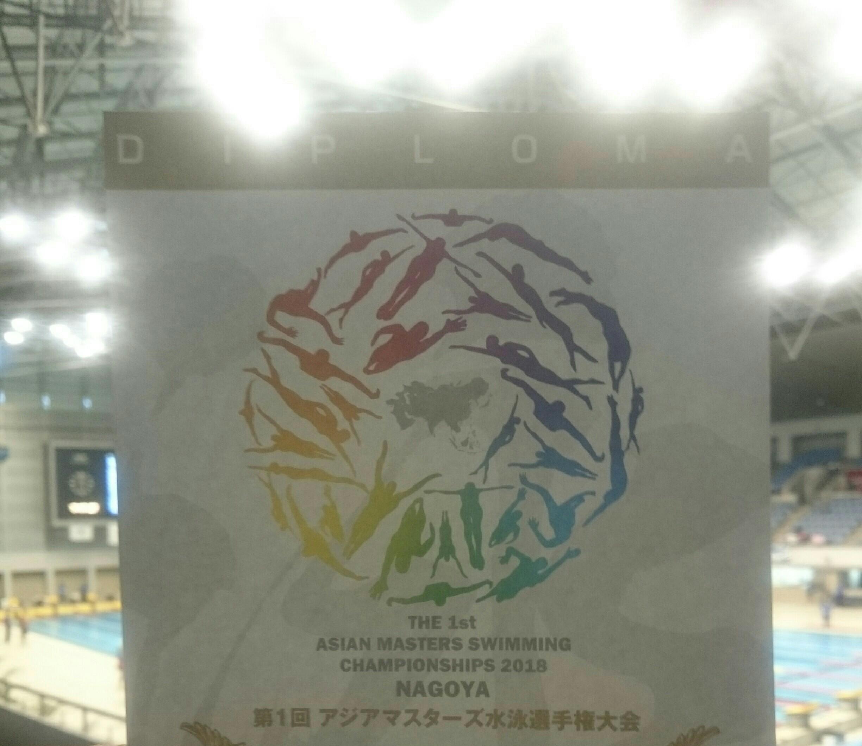 ジャパンマスターズ2018記録証