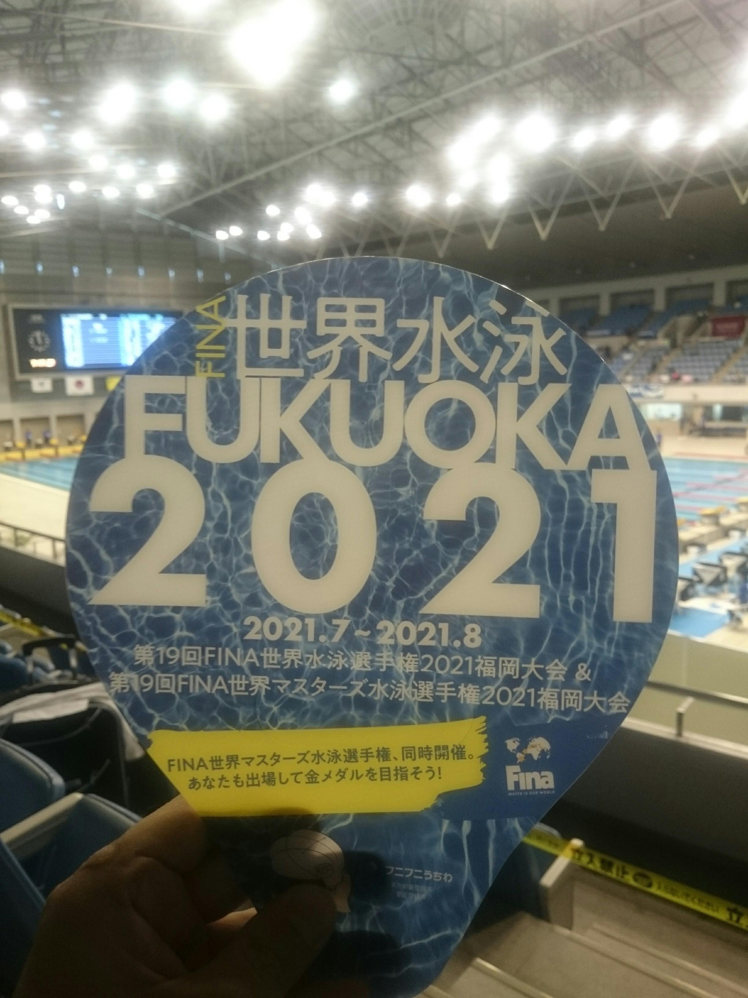 世界水泳2021福岡