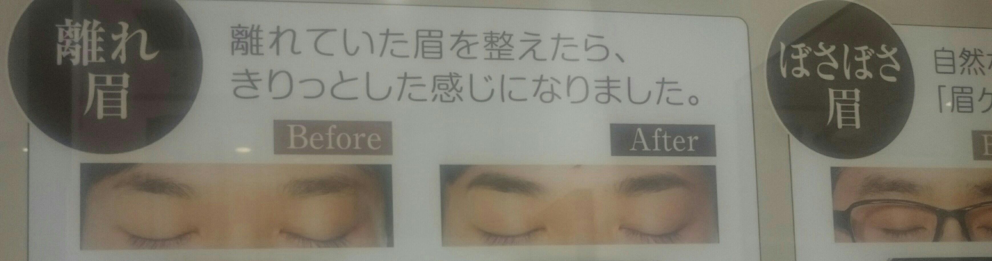 メンズ眉毛カット