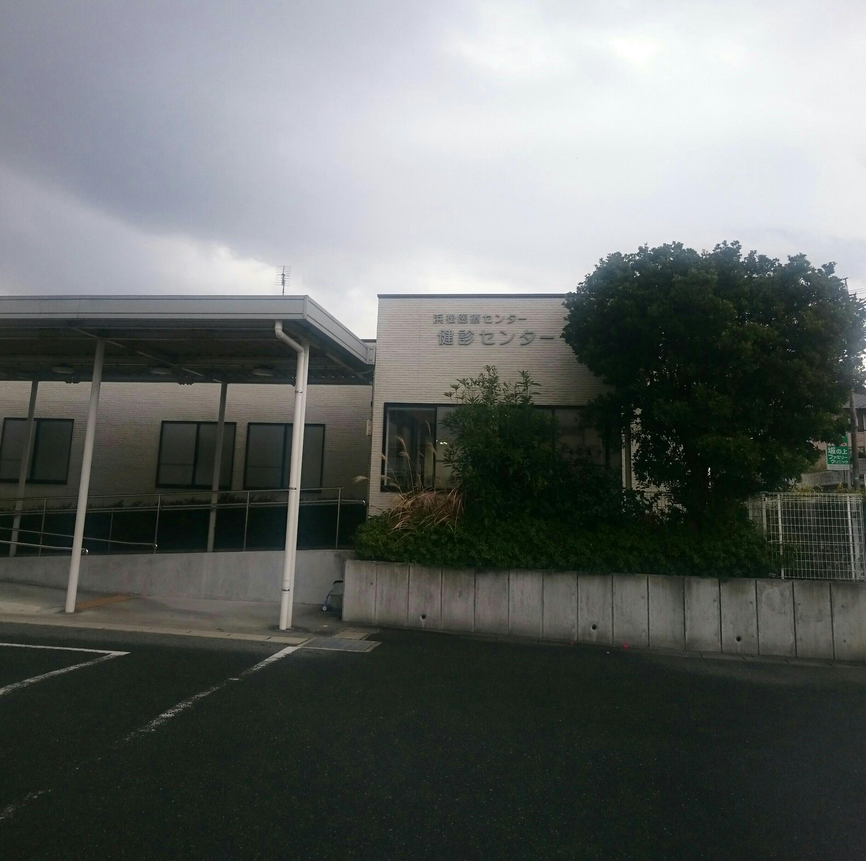 浜松医療センター健診センター