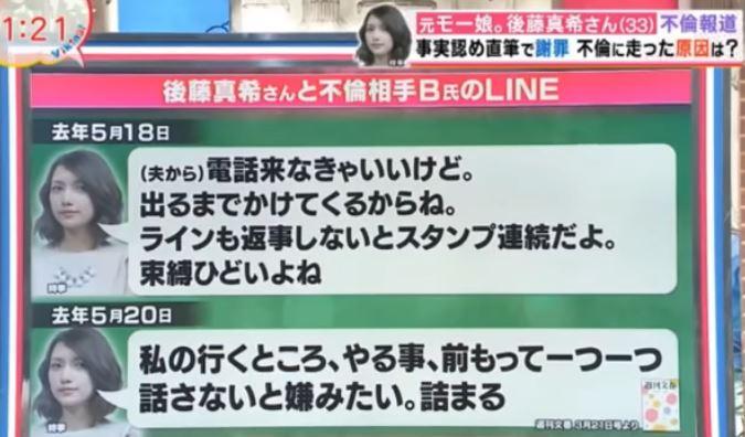 後藤真希LINE