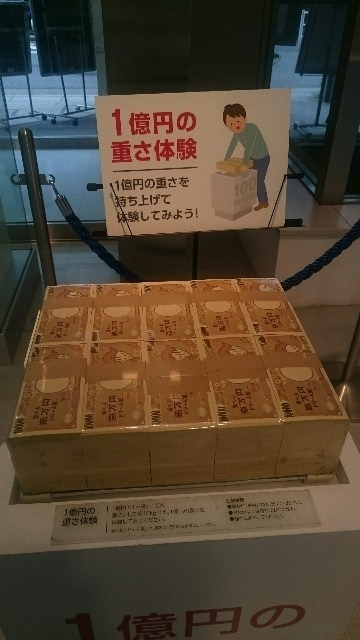 1億円の重さ