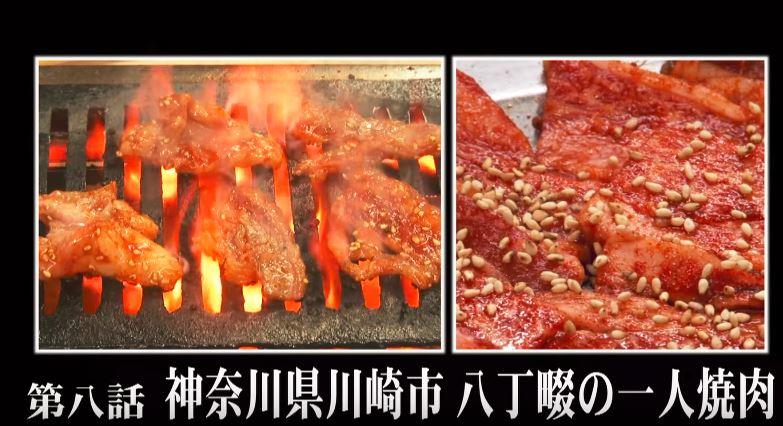 神奈川県川崎市八丁畷の一人焼肉