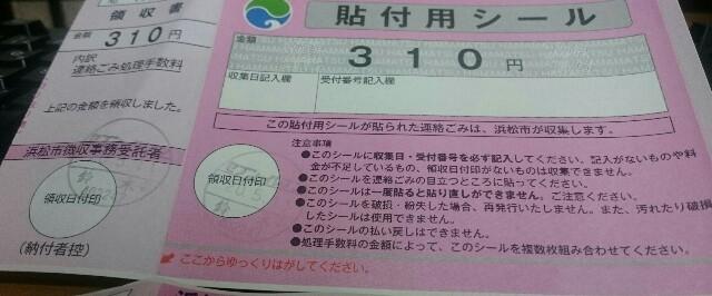 連絡ごみ処理手数料納付済証(浜松市)