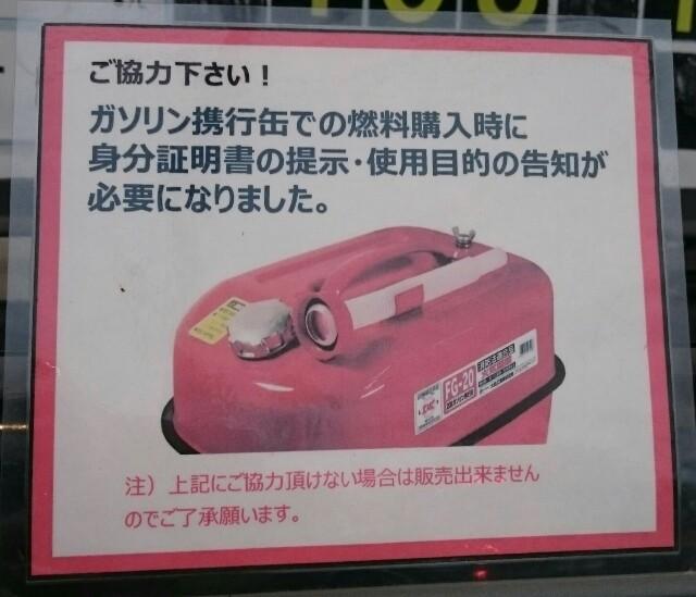 ガソリン携行缶での燃料購入時に身分証明書の提示と使用目的の告知が必要
