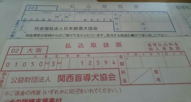 日本聴導犬協会と関西盲導犬協会に寄付