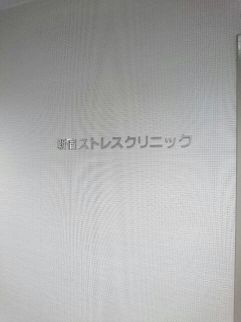 新宿ストレスクリニック名古屋院