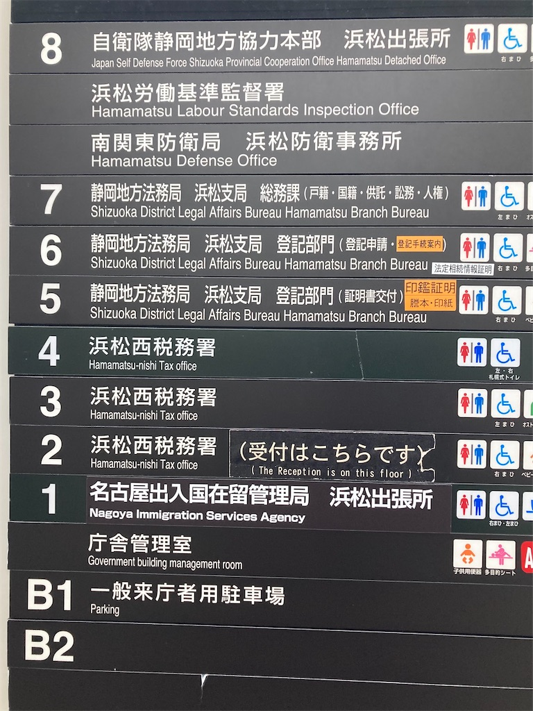 浜松合同庁舎